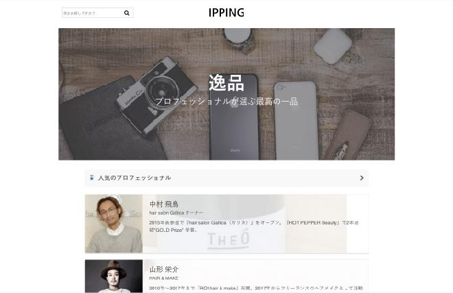 IPPING(逸品)